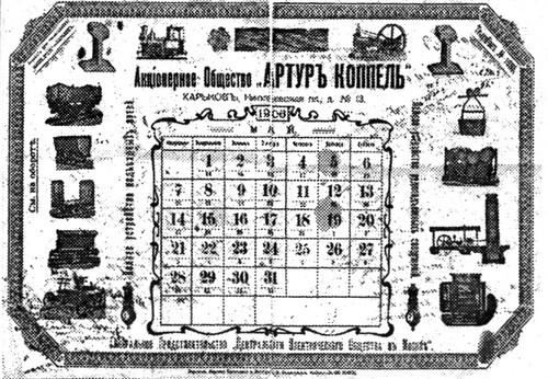 А.Коппель.2jpg