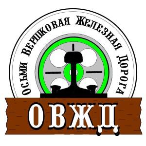 Эмблема ОВЖД.